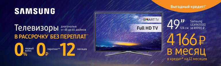 TV Samsung в рассрочку*