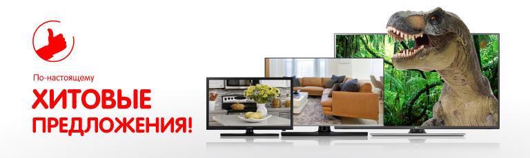 «Хитовые предложения» по телевизорам в сети магазинов DNS!