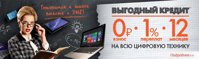 Выгодный кредит от DNS!!!