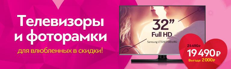 Распродажа телевизоров!