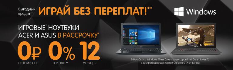 Игровые ноутбуки Acer и ASUS в рассрочку*!