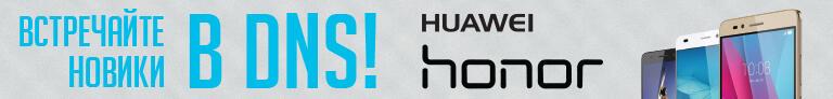НОВИНКИ смартфонов от компании Huawei уже в продаже!