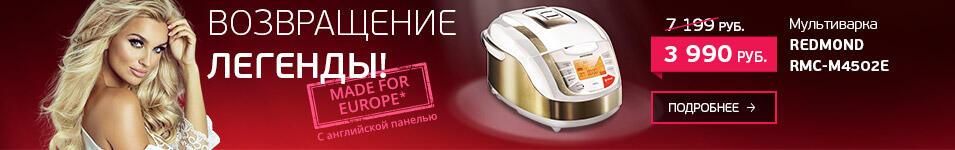 МБТ Redmond 4502E