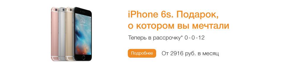 Смартфоны Apple iPhone 6s в рассрочку* без переплат!