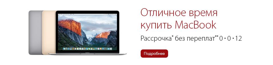 Macbook в рассрочку*