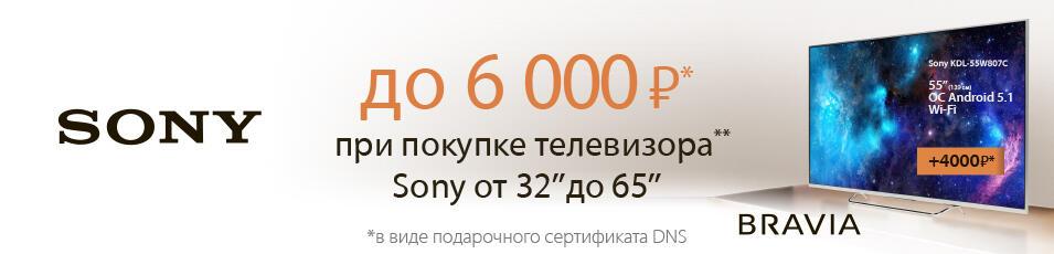 Подарочный сертификат до 6 000 рублей