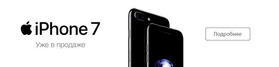 IPhone 7 уже в продаже!