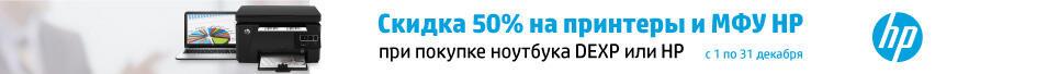 HP Софт-бандл Ноут+печатка (-50%)