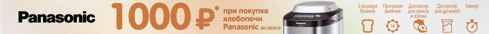 Купи хлебопечь Panasonic  и получи подарочный сертификат на сумму 1 000р!