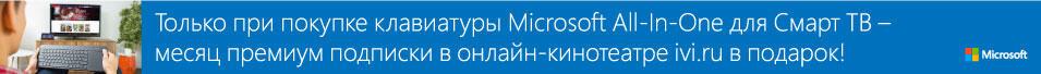 Аудио-видео. MicrosoftAll-in-One