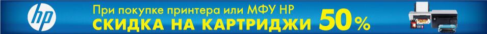 Принтера или МФУ HP