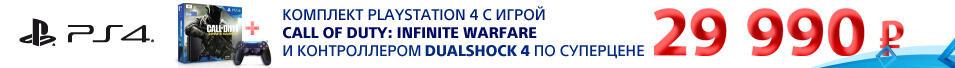 Акция «Купи игровую приставку PlayStation 4 Slim Black 1 Tb + Игра «Call of Duty: Infinite Warfare» и получи беспроводной геймпад в подарок!»