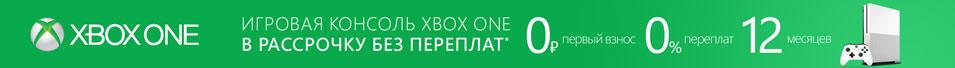 Честная рассрочка 0-0-12: приставки Xbox ONE и Xbox ONE S!