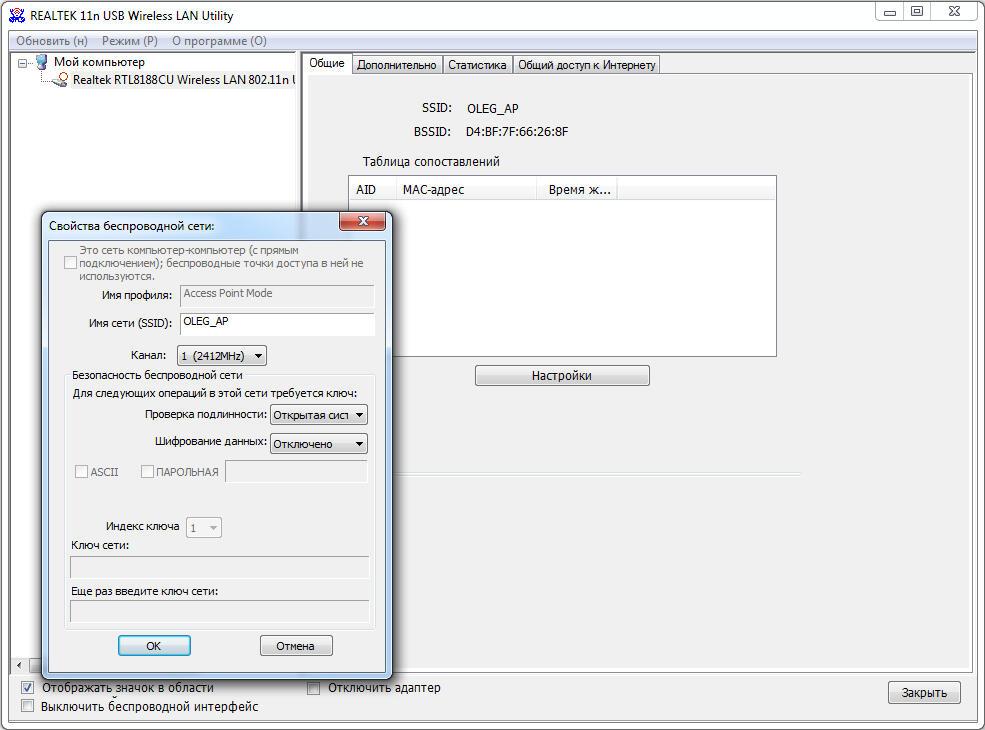 Сетевой Адаптер Realtek RTL8188CU Wireless LAN 802 11n USB