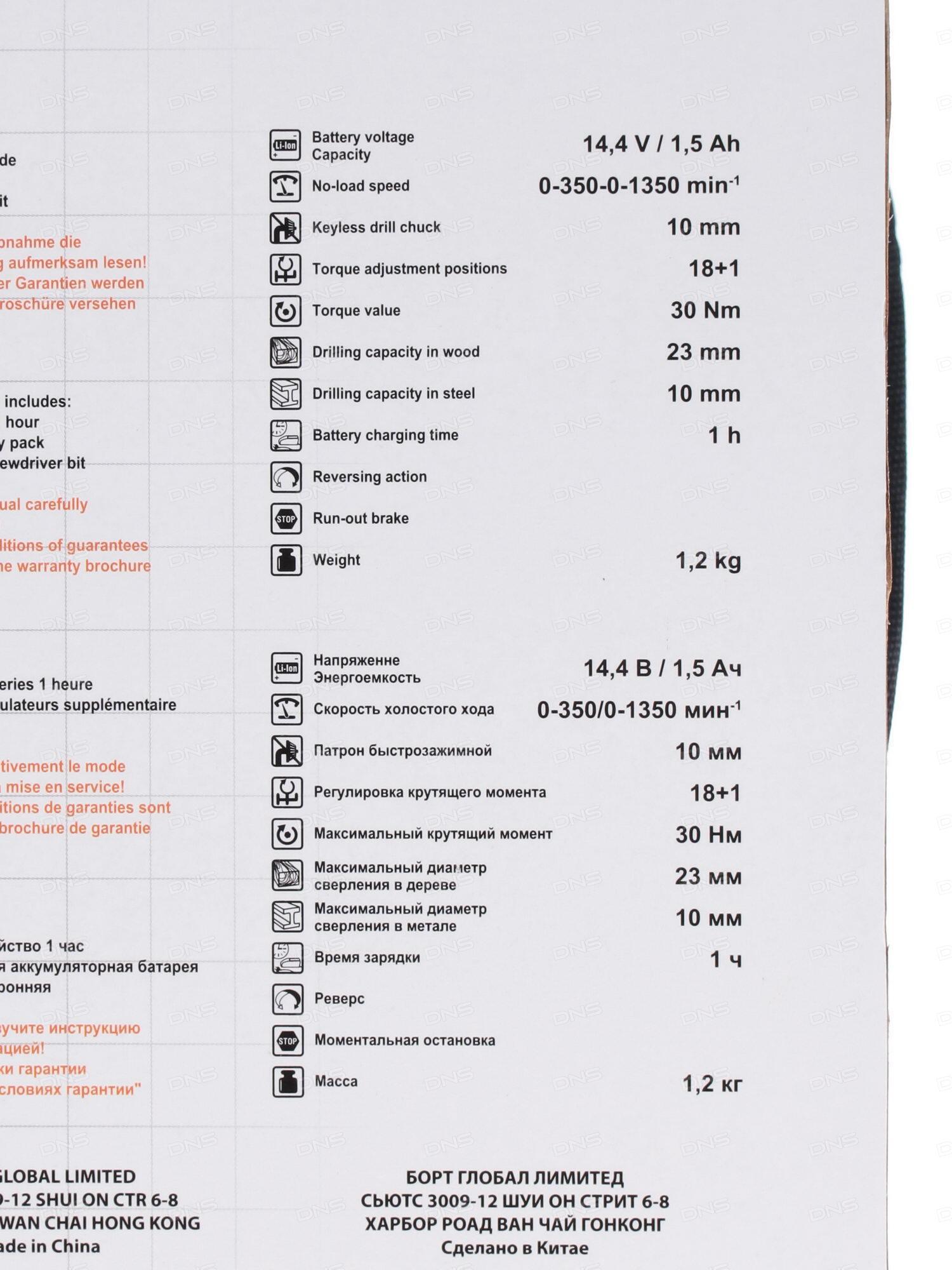Шуруповерт Bort BAB-14Ux2Li-FDK - комментарии покупателей - DNS