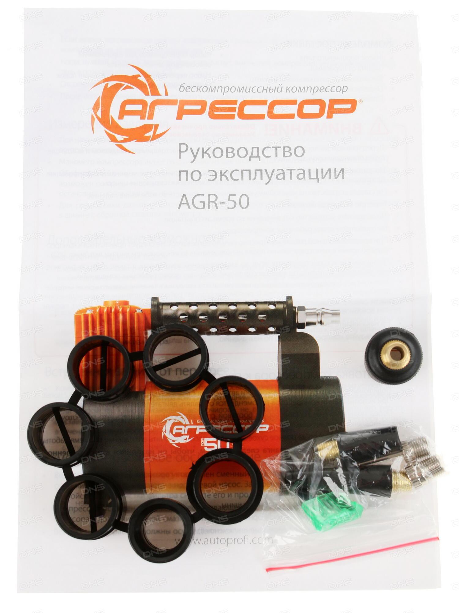 agr-50 инструкция