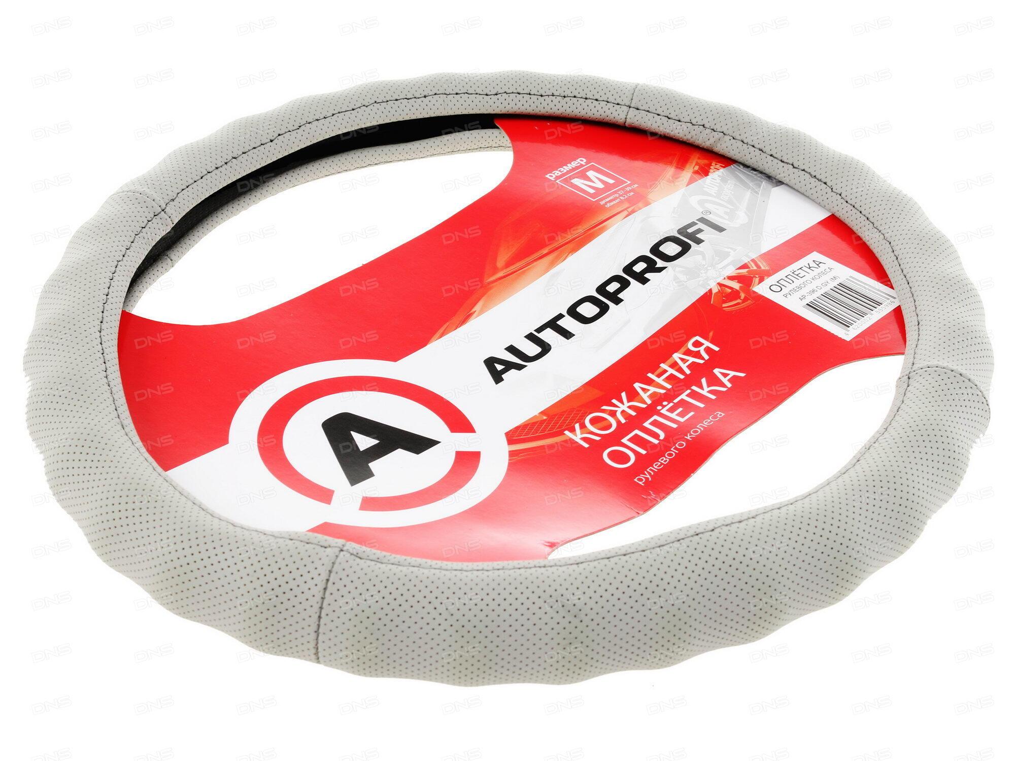 Оплетка Autoprofi Ap-396 bk (m)