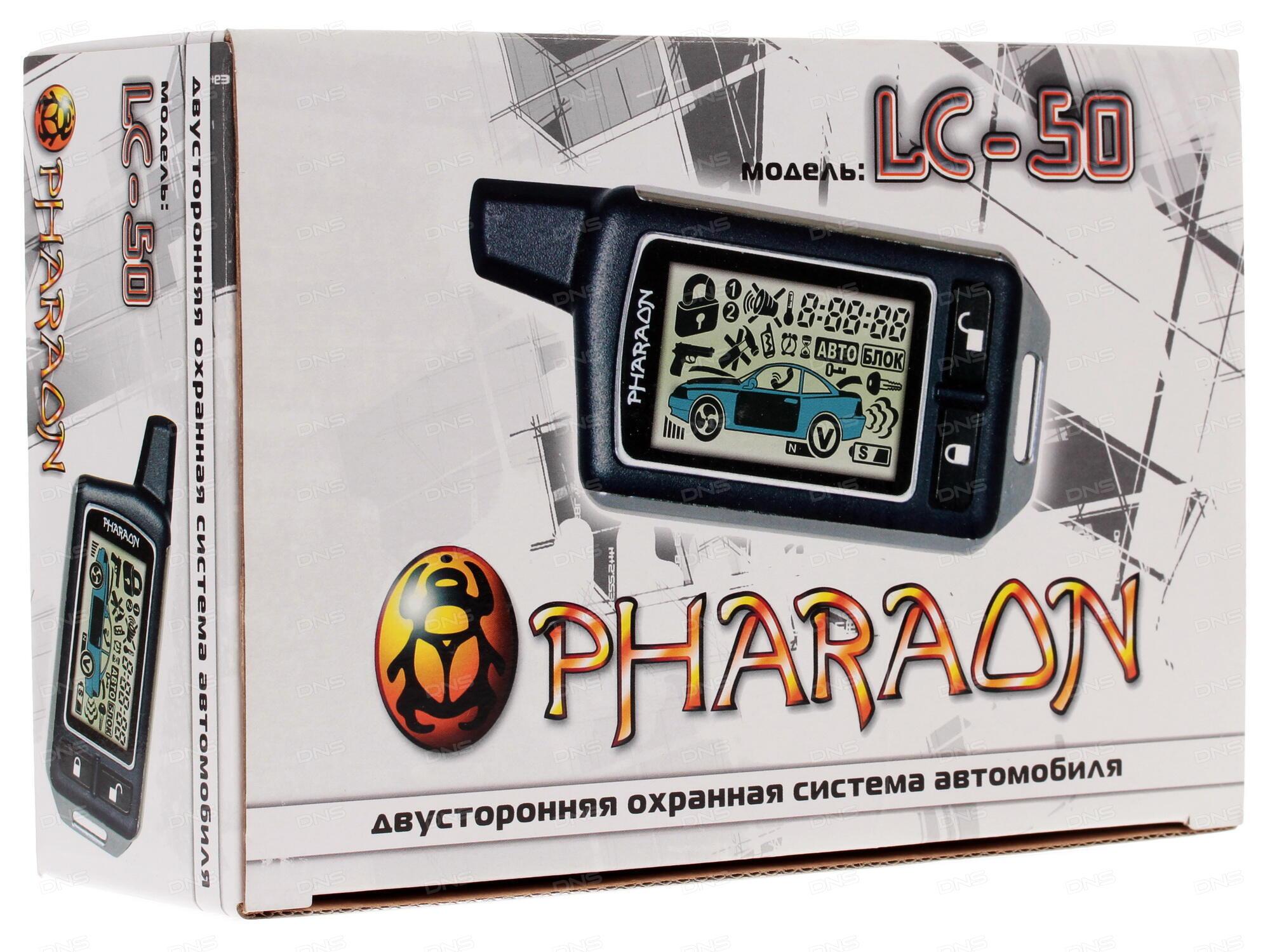 сигнализация фараон лс 50 инструкция