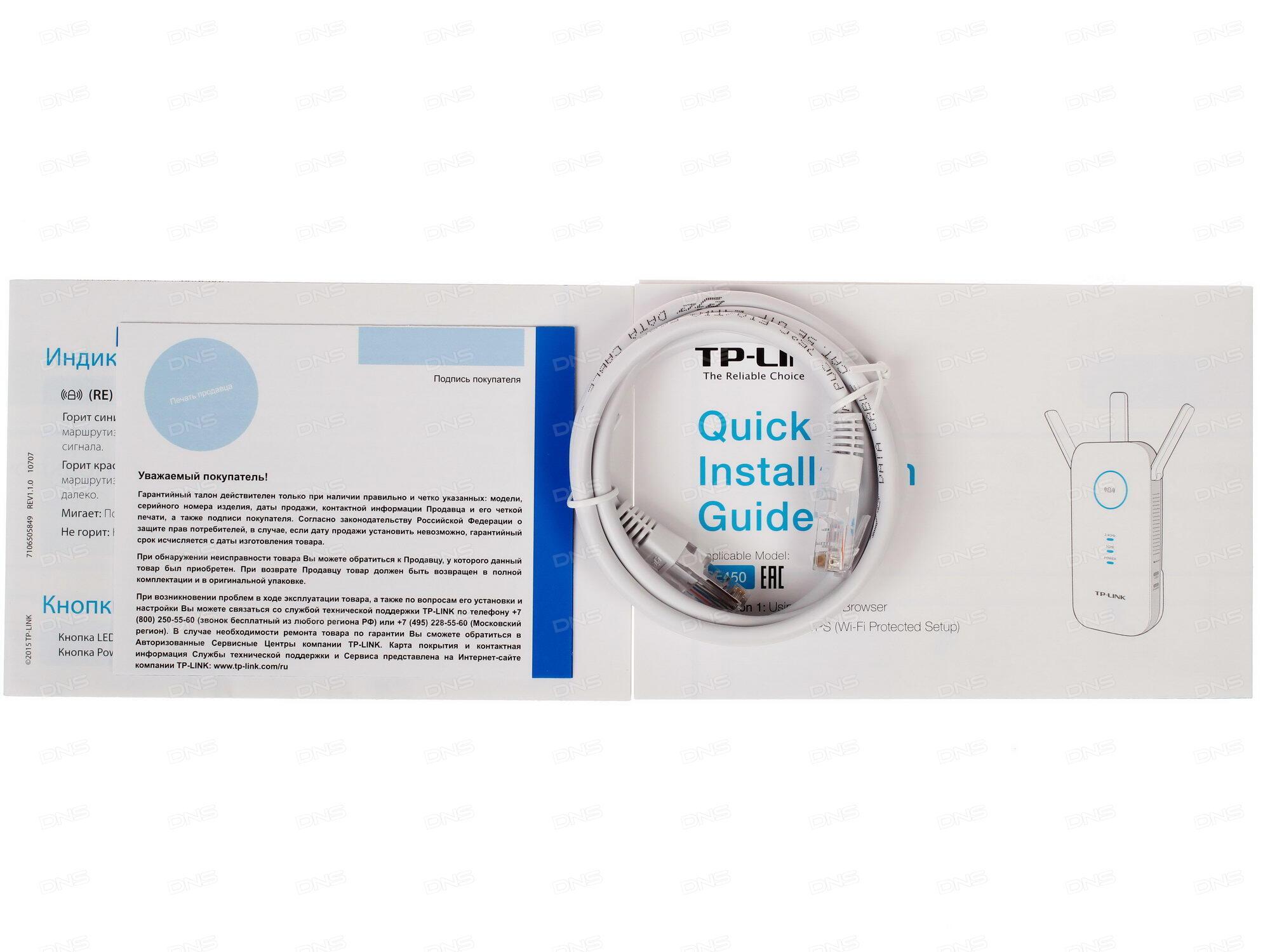 Купить Ретранслятор WiFi сигнала TPLink TLWA850RE в