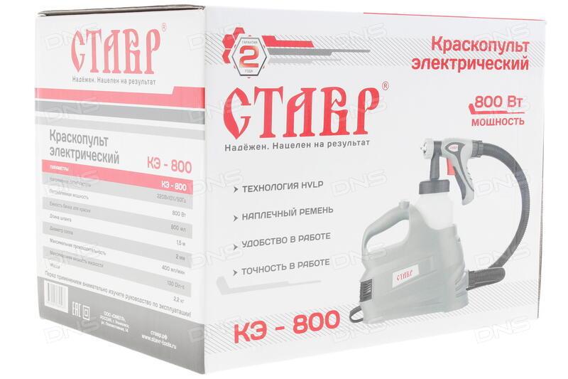 Краскопульт Ставр