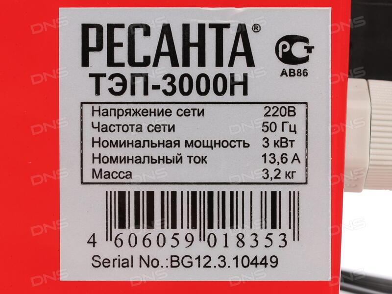 Тепловая пушка Ресанта ТЭПК-2000