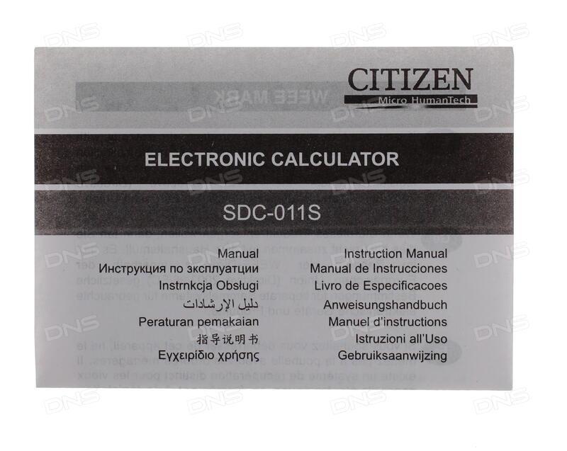 citizen sdc 011s инструкция к калькулятору