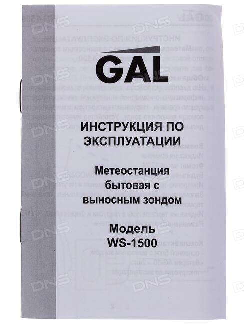 Метеостанция Gal Ws 1500 инструкция