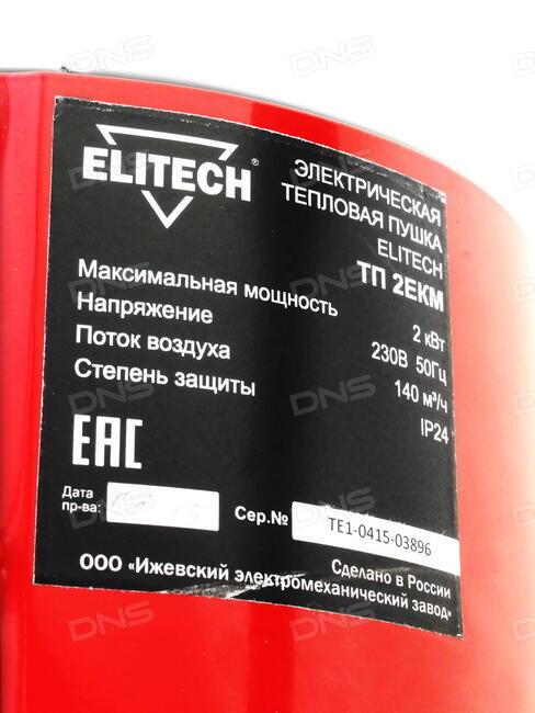 Тепловая пушка Elitech ТП 2ЕКМ