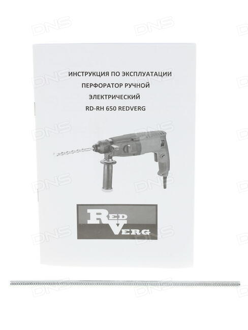 Перфоратор RedVerg