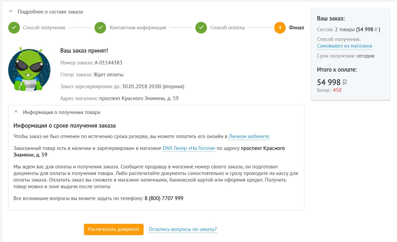 5fc99aa99 Как оформить заказ | Информация для покупателей - DNS – интернет ...