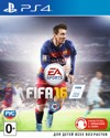 Игра для PS4 FIFA 16