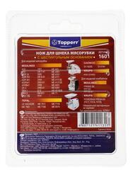 Нож для шнека Topperr 1601
