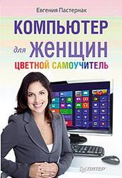 [] Пастернак Е. Компьютер для женщин. Цветной самоучитель (АР017930)