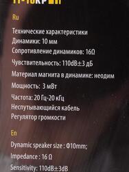 Наушники DNS TT-10KP
