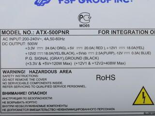 Блок питания FSP PNR 500W [ATX-500PNR]