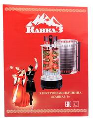 Электрошашлычница Кавказ 1 серебристый
