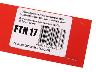 Насадка для пылесоса Filtero FTN 17