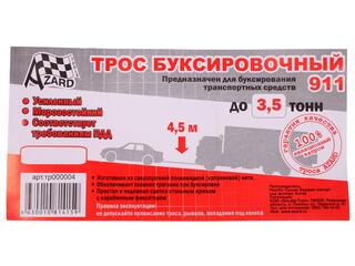 Трос буксировочный Azard 3.5т