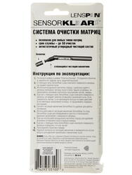 Чистящая ручка Lenspen SensorKlear II SK-2