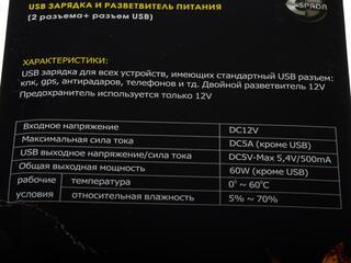 Разветвитель автоприкуривателя Espada E-12U