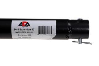 Удлинитель шнека ADA Drill Extension 50