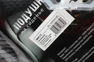 Подушка на сиденье AUTOLAND 1604000-085 серый