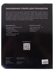 Защитное стекло для планшета Sony Xperia Z4 Tablet