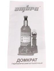 Гидравлический  домкрат Ombra OHT102