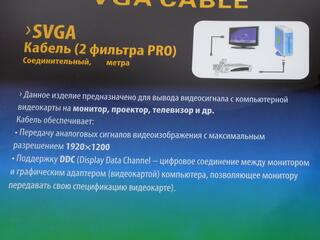 Кабель VCOM SVGA - SVGA
