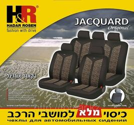 Чехол на сиденье H&R JACQUARD бежевый