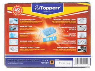 Таблетки для посудомоечных машин Topper 3303