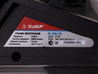 Электрический рубанок Зубр ЗР-1100-110
