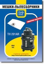Мешок-пылесборник Top House TH 201 AR