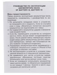 Чехол-батарея Func iBattery-18 черный